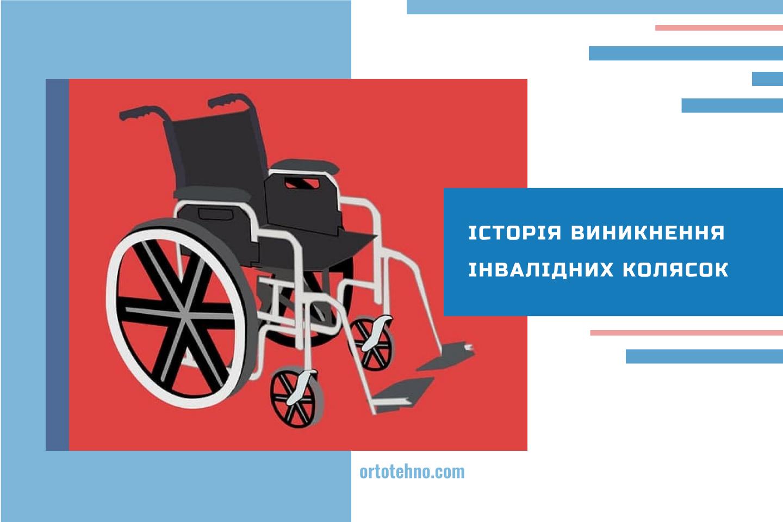 Історія виникнення інвалідних колясок