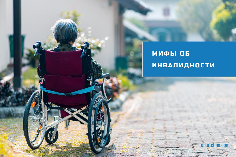 мифы об инвалидности